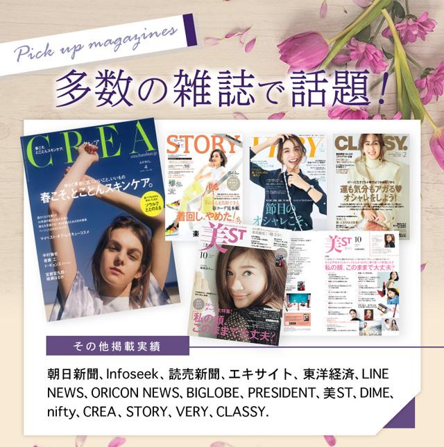 shimaboshi(シマボシ) コレクティブアイセラム,雑誌,特集,人気