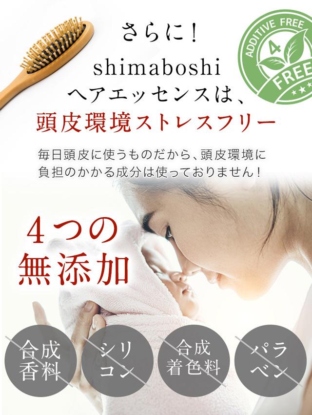 shimaboshi(シマボシ) ヘアエッセンス,特徴,効果