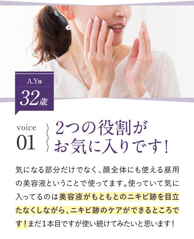 shimaboshi(シマボシ) Wエッセンス,口コミ,評判,効果なし,副作用