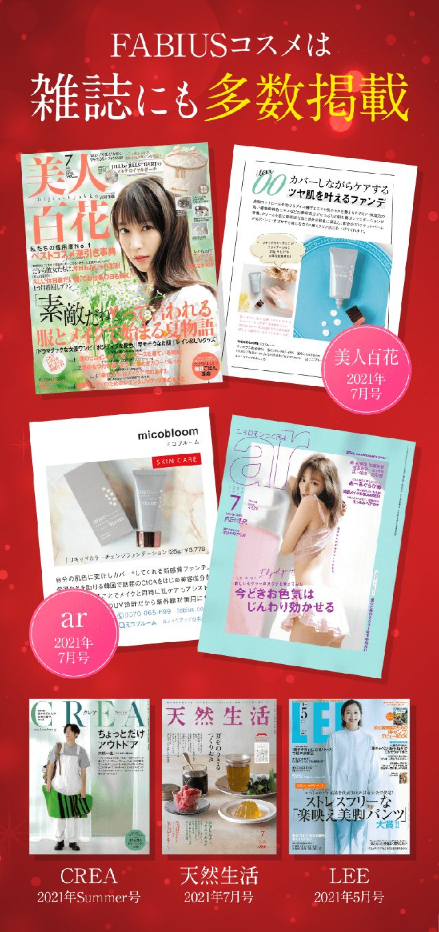 micobloom(ミコブルーム),雑誌,特集,人気