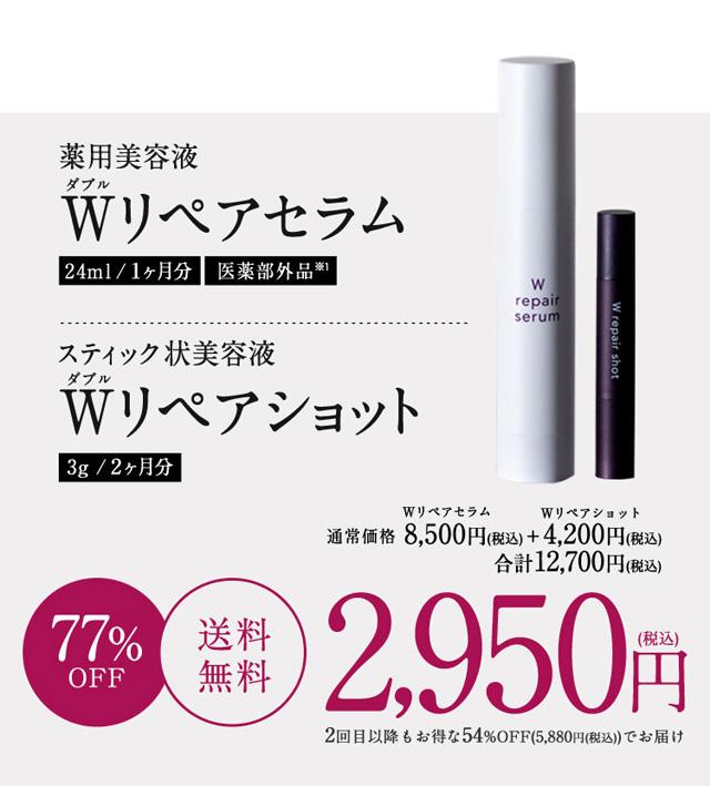shimaboshi(シマボシ) Wリペアセラム/Wリペア,販売店,最安値,通販,市販,実店舗,どこで売ってる
