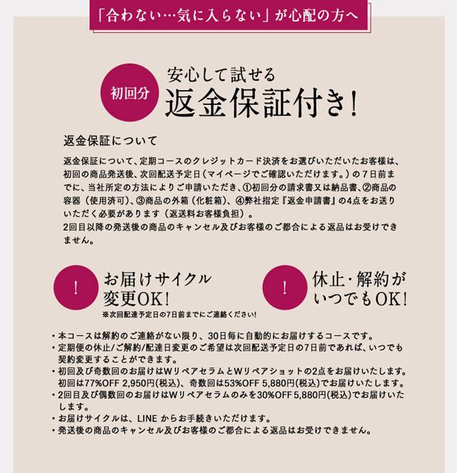 shimaboshi(シマボシ) Wリペアセラム/Wリペア,返金保証