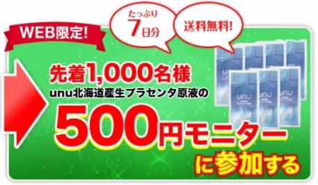 unu(ウヌ)北海道産生プラセンタ原液,販売店,最安値,通販,市販