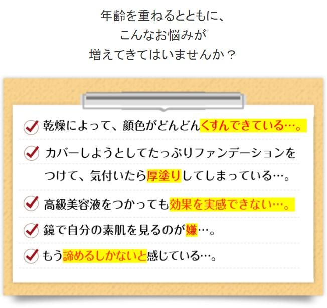 unu(ウヌ)北海道産生プラセンタ原液,効果なし,評判,口コミ