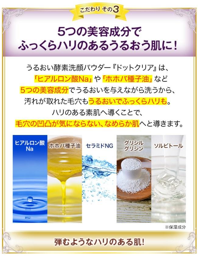 ドットクリア 洗顔パウダー,特徴,効果