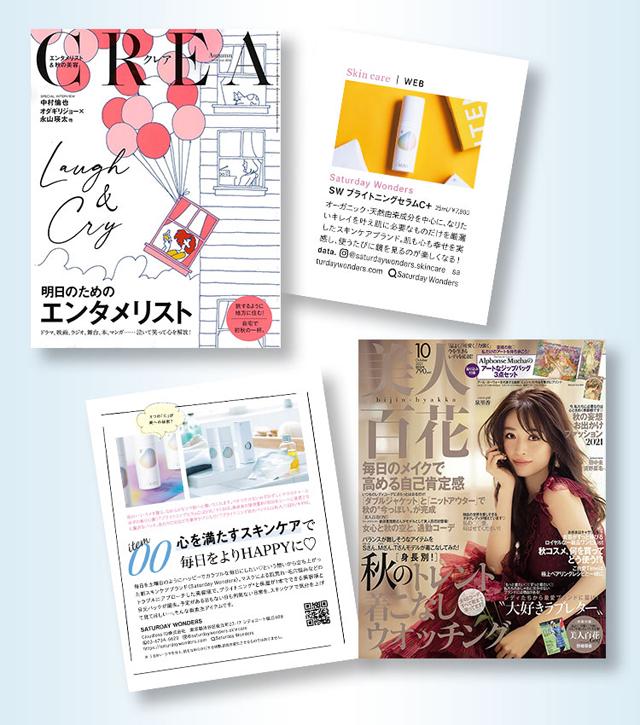 ブライトニングセラムC+,雑誌,特集,人気