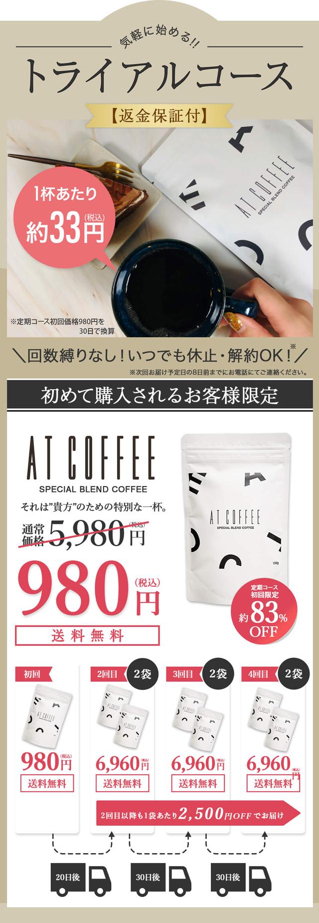 at Coffee(アットコーヒー),販売店,最安値,通販,市販,実店舗,どこで売ってる