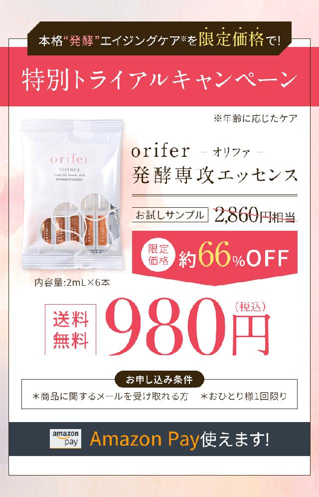 orifer(オリファ),販売店,最安値,通販,市販,実店舗,どこで売ってる