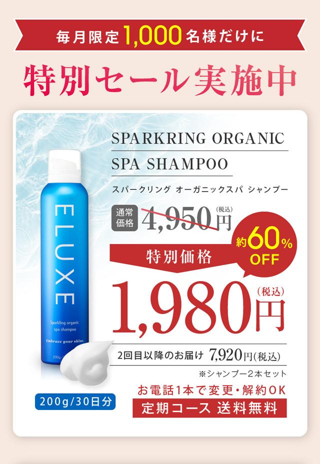 ELUXE(イラックス)オーガニック炭酸シャンプー,販売店,最安値,通販,市販,実店舗,どこで売ってる