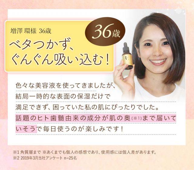 REプラセンタ美容液,口コミ,評判,効果なし,副作用
