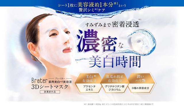 Brater(ブレイター)薬用美白美容液3Dシートマスク,効果