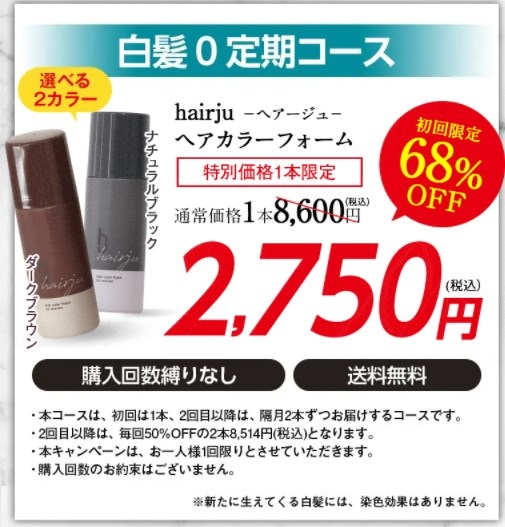 hairju(ヘアージュ)ヘアカラーフォーム,販売店,最安値,どこで売ってる,通販,市販,実店舗