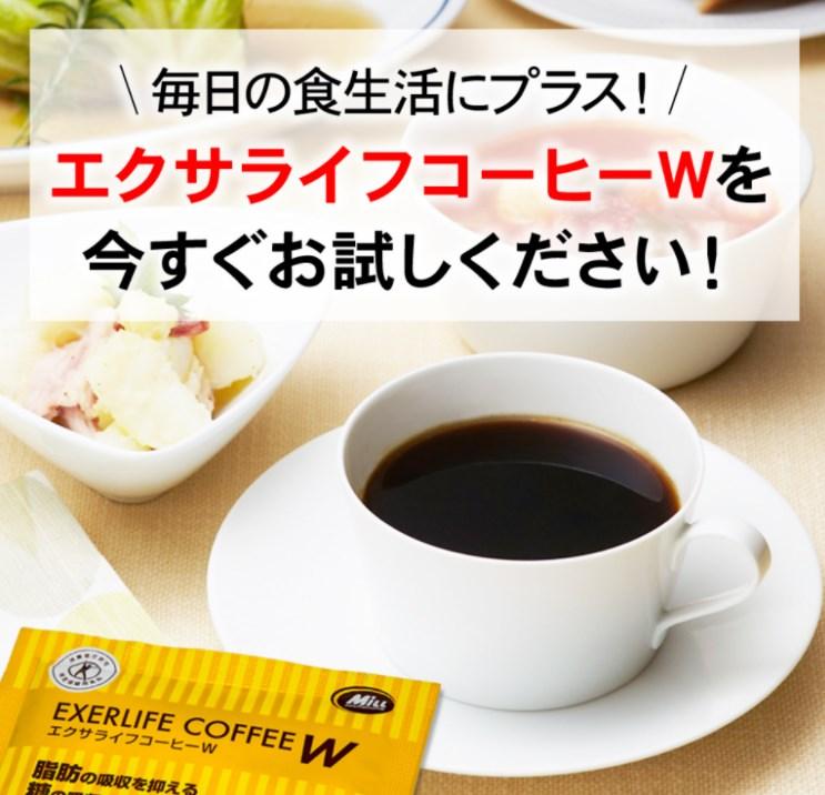 エクサライフコーヒーW,効果,メリット