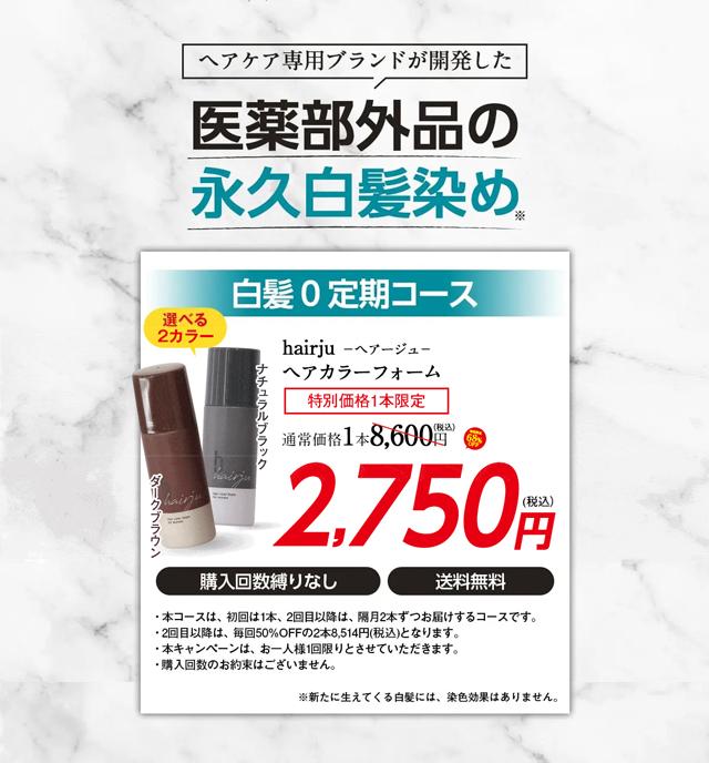 hairju(ヘアージュ)ヘアカラーフォーム,販売店,最安値,通販,市販,実店舗,どこで売ってる