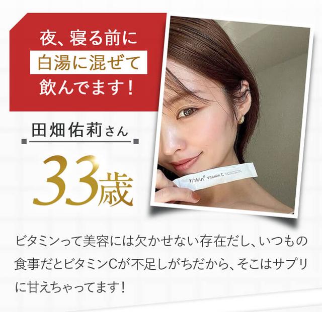17skin高濃度ビタミンC,口コミ,評判,効果なし,副作用