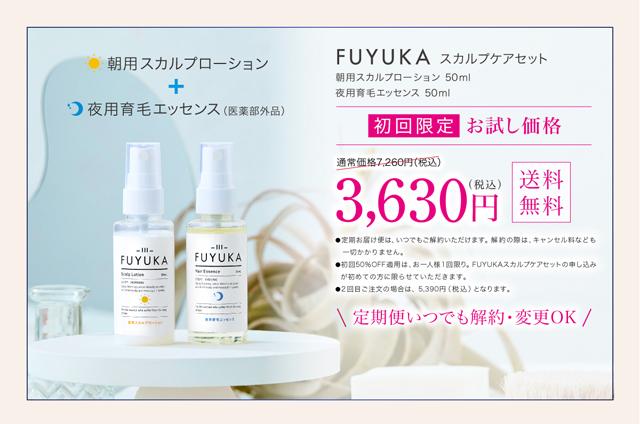 FUYUKAスカルプケアセット,販売店,最安値,通販,市販,実店舗,どこで売ってる
