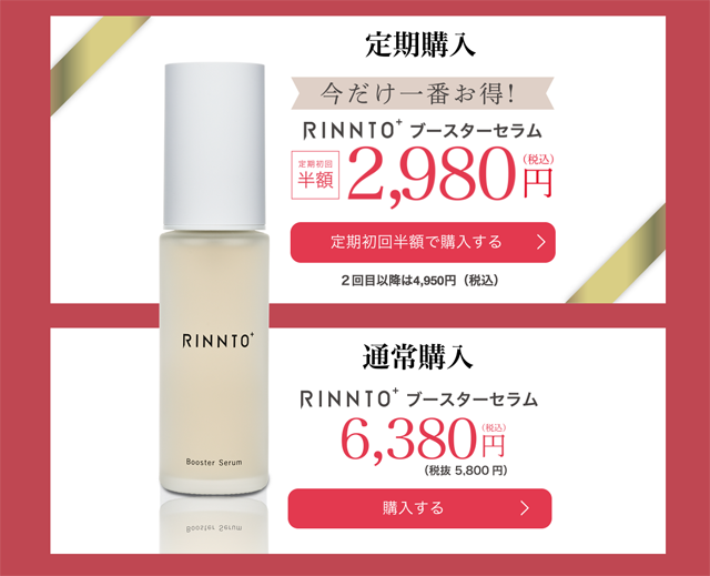 RINNTO+(リントプラス)ブースターセラム,販売店,最安値,通販,市販,実店舗,どこで売ってる