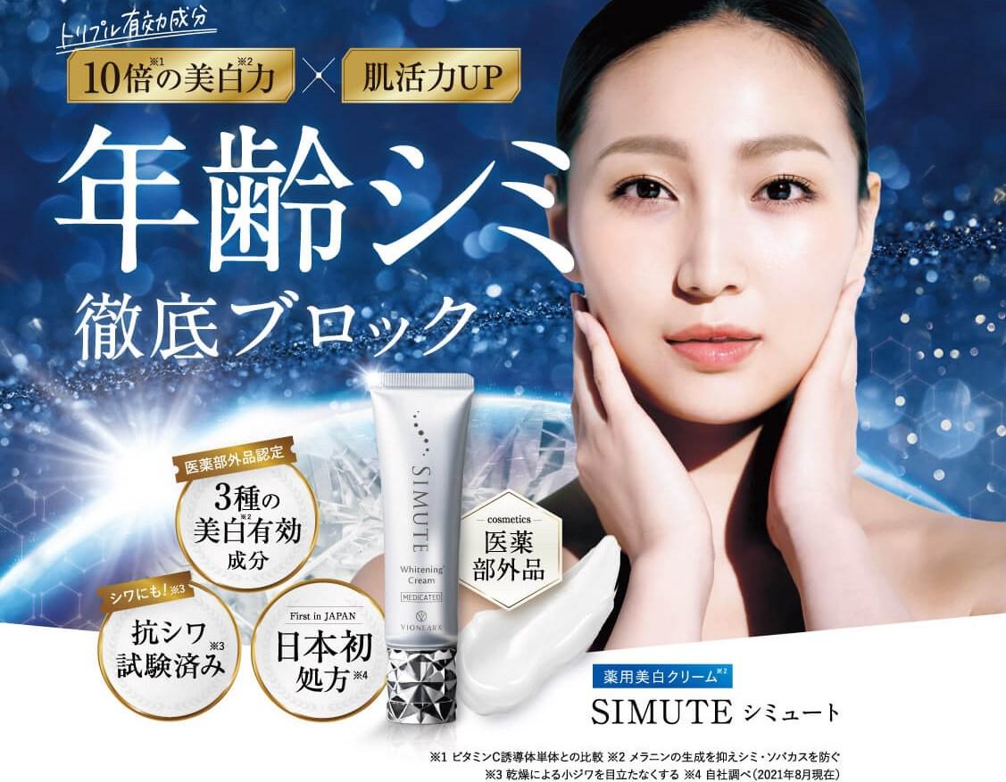 SIMUTE(シミュート),口コミ,評判,販売店,最安値