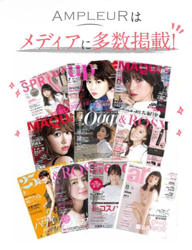 AMPLEUR(アンプルール)クレンジングバーム ,雑誌,特集,人気