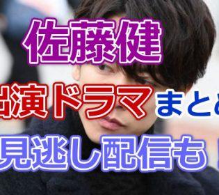 佐藤健の出演ドラマまとめ2020!見逃し動画配信やあらすじも!